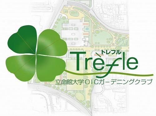立命館ばらき「トレフル」.jpg