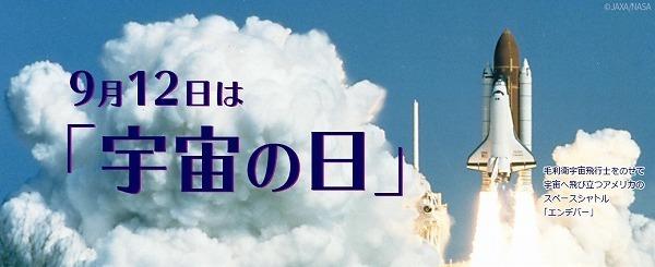 feature_spaceday_main.jpg