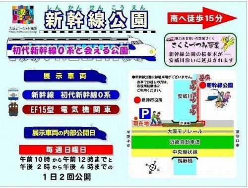 shinkansenkoenmap.jpg