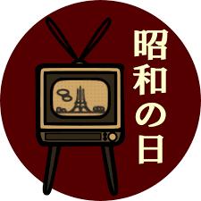 shouwanohi-1.png